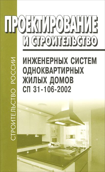 Проектирование и строительство инженерных систем одноквартирных жилых домов ( 5-93630-538-4 )
