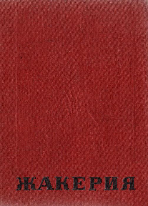 Жакерия791504Проспер Мериме (1803-1870) принадлежит к числу замечательных французских писателей XIX века. Мериме прекрасно знал русский язык, нашу историю и литературу. Он написал основательную монографию о временах самозванцев, он переводил Пушкина и Гоголя. ЖАКЕРИЯ одно из лучших произведений Мериме, в котором автор рисует один из самых мрачных эпизодов французской истории, нравы жестокого времени, нечто вроде нашей пугачевщины: возмущение французских крестьян в XIV веке.