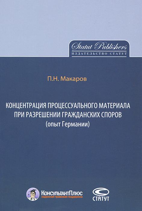 Концентрация процессуального материала при разрешении гражданских споров (опыт Германии)