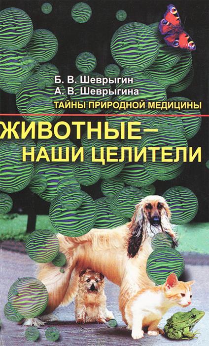 Животные - наши целители