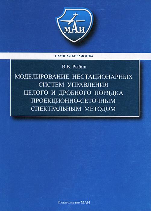 Моделирование нестационарных систем управления целого и дробного порядка проекционно-сеточным сектральным методом ( 978-5-4316-0157-6 )