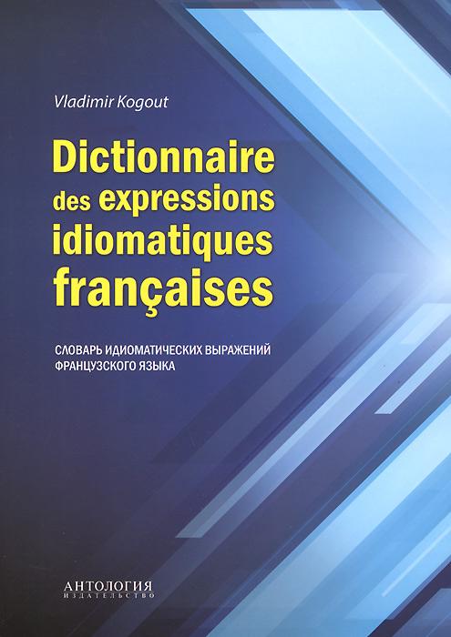 Dictionnaire des expressions idiomatiques franchises / Словарь идиоматических выражений французского языка