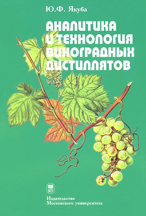 Аналитика и технология виноградных дистилляторов. Якуба Ю.Ф.