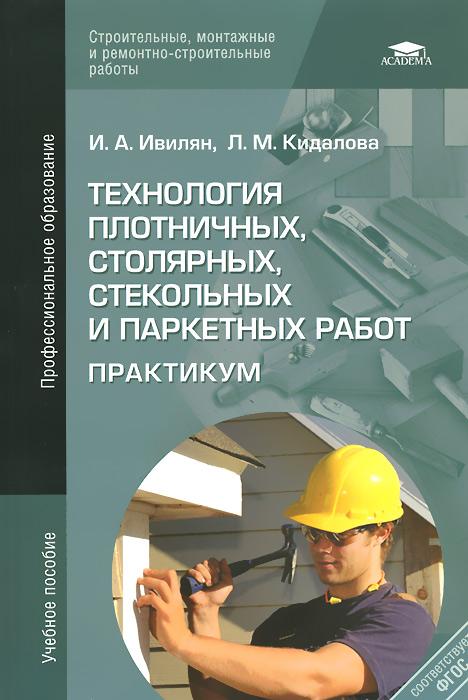 Технология плотничных, столярных, стекольных и паркетных работ. Практикум. Учебное пособие ( 978-5-4468-0827-4 )