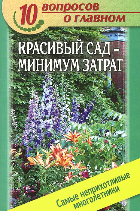 Красивый сад - минимум затрат. Самые неприхотливые многолетники ( 978-5-4423-0065-9 )