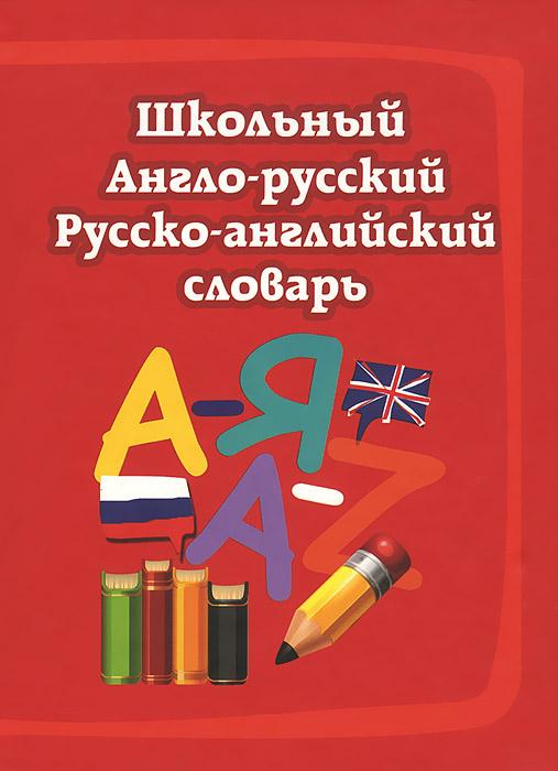 Школьный англо-русский русско-английский словарь