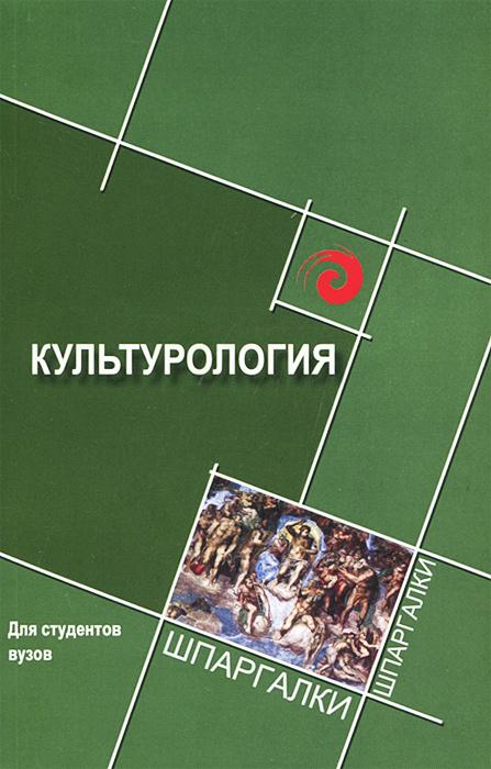 Культурология. Шпаргалки ( 978-5-222-22816-6 )