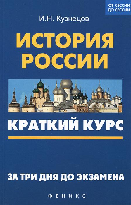 История России. Краткий курс. За три дня до экзамена ( 978-5-222-23097-8 )