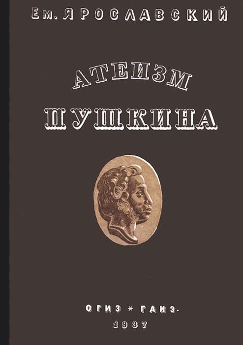 Атеизм Пушкина