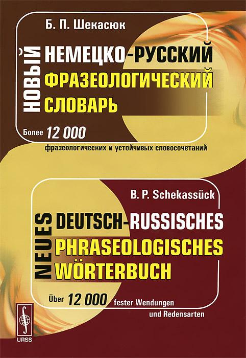 Новый немецко-русский фразеологический словарь / Neues deutsch-russisches phraseologisches Worterbuch