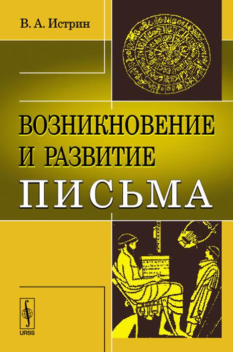 Возникновение и развитие письма. Истрин В.А.