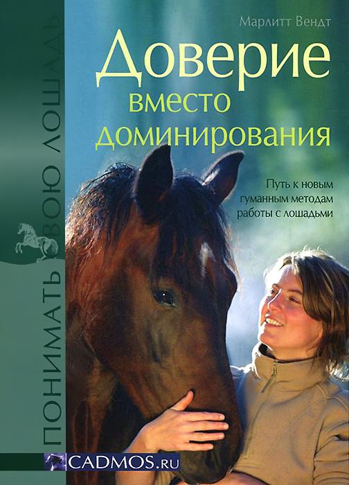 Доверие вместо доминирования. Путь к новым гуманным методам работы с лошадьми