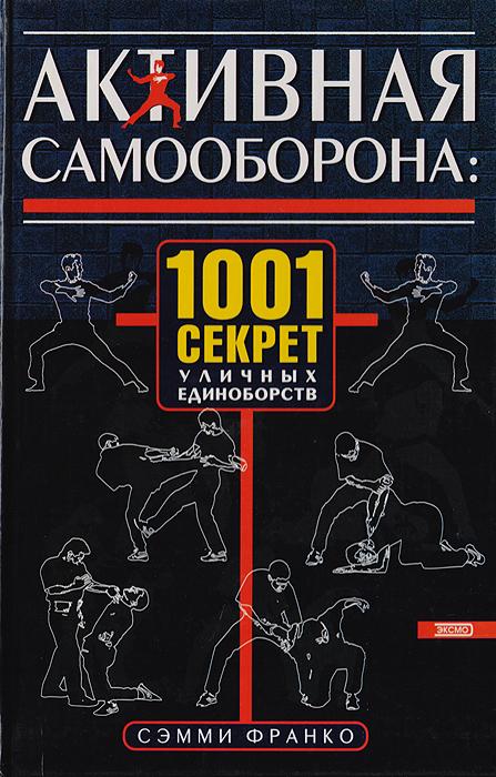 Активная самооборона: 1001 секрет уличных единоборств