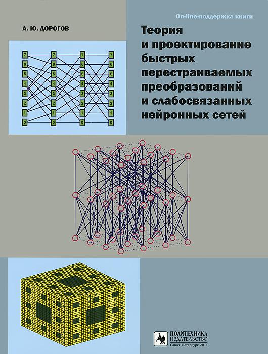 Теория и проектирование быстрых перестраиваемых преобразований и слабосвязанных нейронных сетей ( 978-5-73251-036-2 )