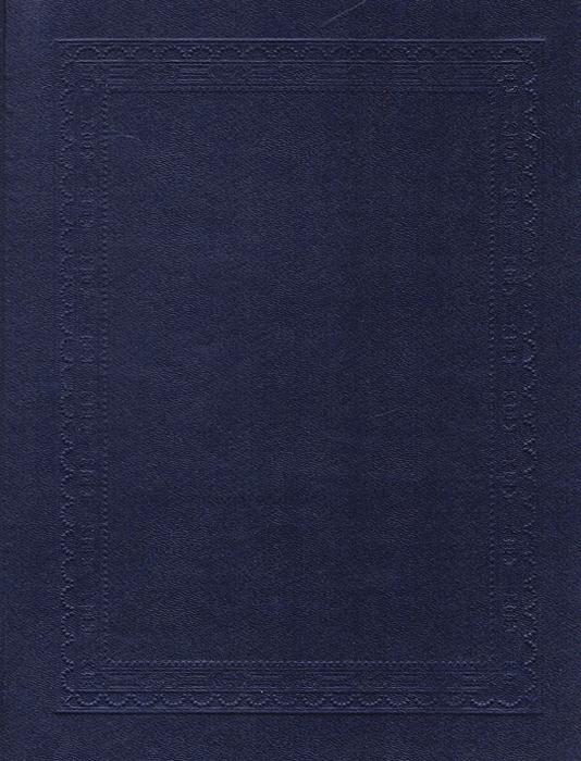 Русский биографический словарь. Том десятый. Лабзина - Ляшенко