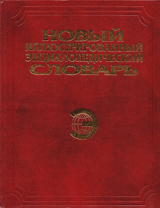 Zakazat.ru Новый иллюстрированный энциклопедический словарь