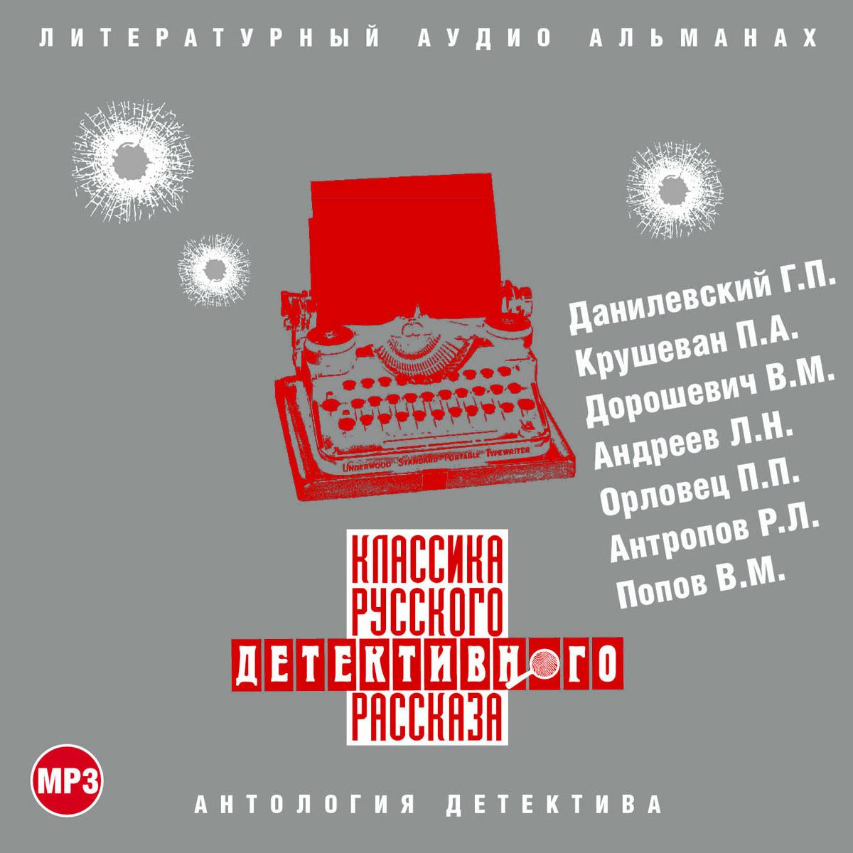 Классика русского детективного рассказа №2 (аудиокнига MP3)