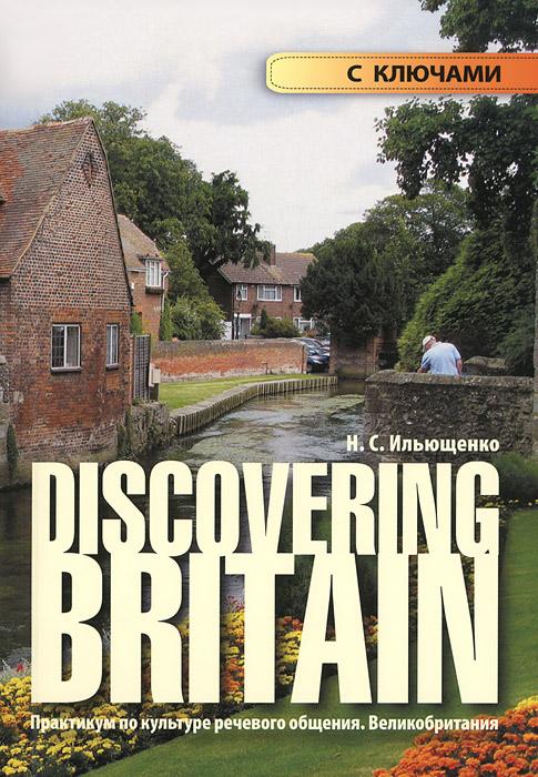 Discovering Britain. Практикум по культуре речевого общения. Великобритания. Учебное пособие с ключами к заданиям