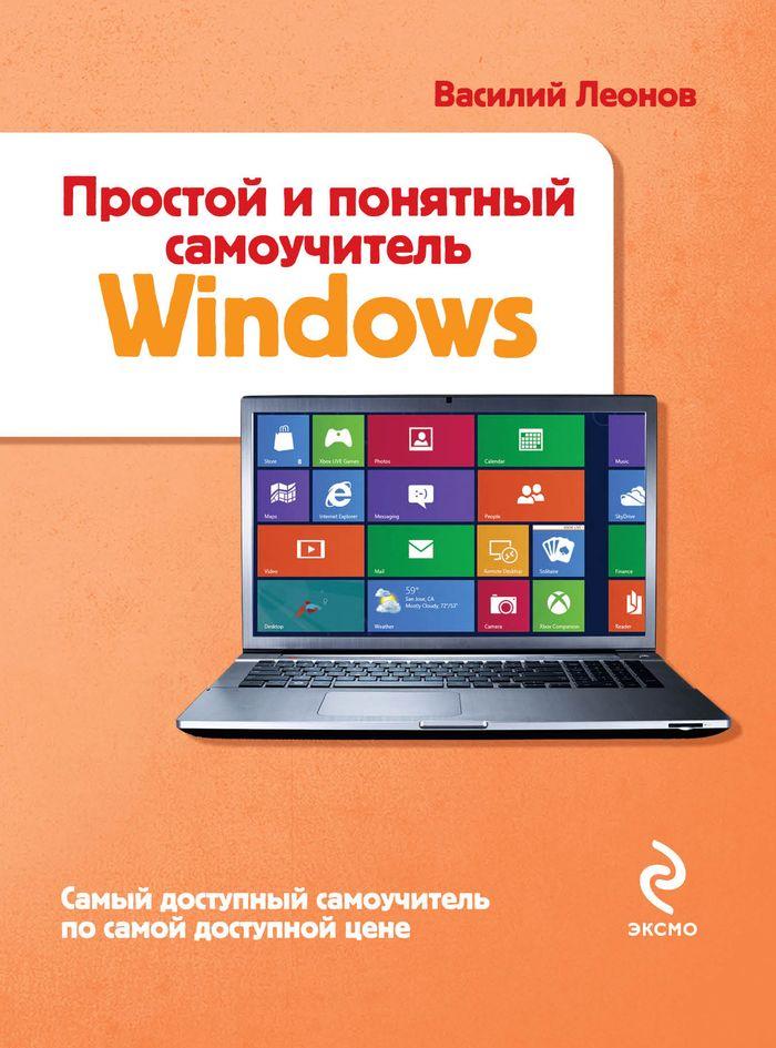 Простой и понятный самоучитель Windows ( 978-5-699-72324-9 )