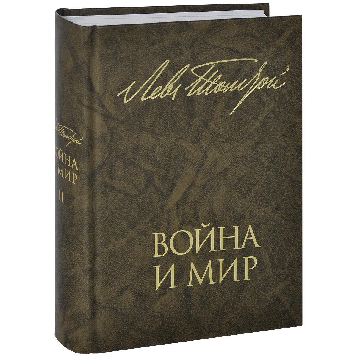 Война и мир. В 2 книгах. Книга 2. Том 3-4