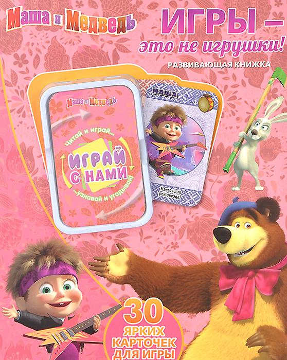Маша и Медведь. Игры - это не игрушки! (+ 30 карточек)12296407Предлагаем вашему вниманию развивающую книжку МАША И МЕДВЕДЬ. ИГРЫ - ЭТО НЕ ИГРУШКИ! Твои любимые герои - Маша и Медведь - приготовили для тебя увлекательные игры с карточками! В данном издании ты найдешь интересные викторины, угадайки, хваталки и много другое. Можешь мграть один, а можешь пригласить родных или друзей. Веселья хватит на всех! К книге прилагается набор из 30 ярких карточек для игры. Размер карточки: 9 см х 6,2 см.