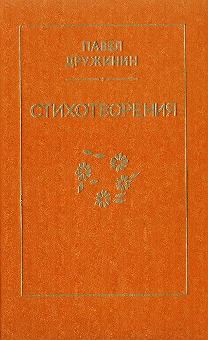 Павел Дружинин. Стихотворения