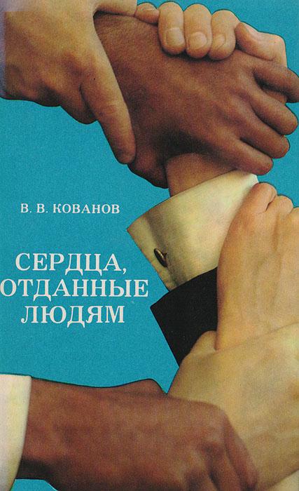 Zakazat.ru Сердца отданные людям. В. В. Кованов
