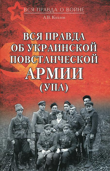 Вся правда об Украинской повстанческой армии (УПА)