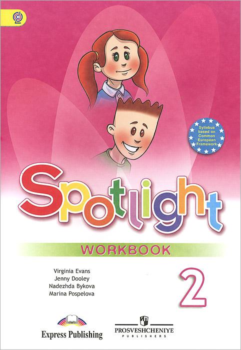Spotlight 2: Workbook / Английский язык. 2 класс. Рабочая тетрадь