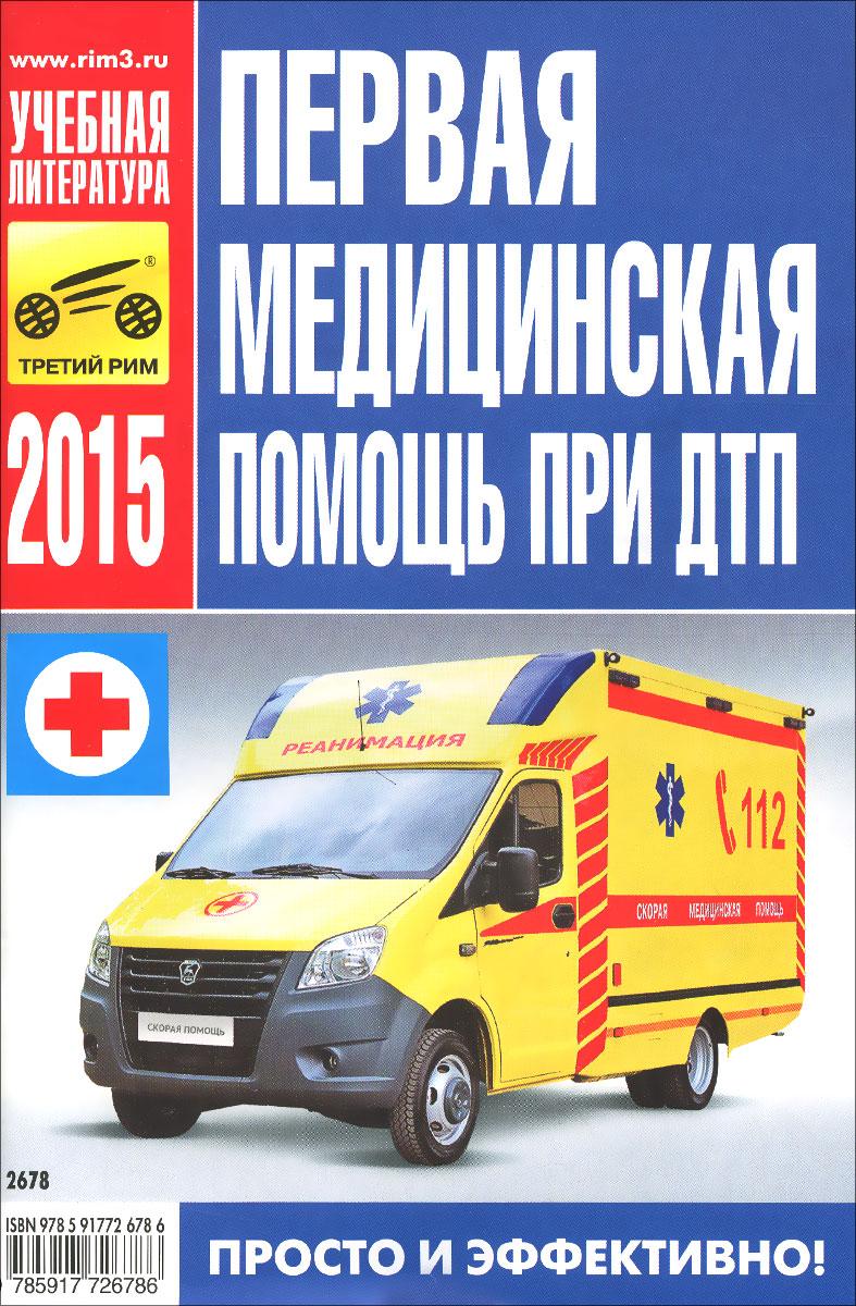 Первая медицинская помощь при ДТП ( 978-5-91772-678-6 )