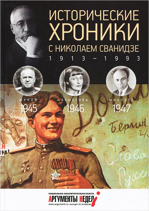 Исторические хроники с Николаем Сванидзе. 1945-1946-1947 ( 978-5-367-03031-0 )