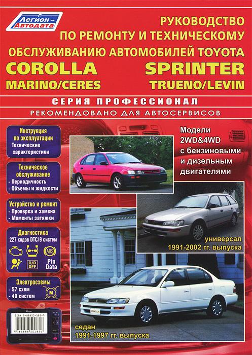 Toyota Corolla, Sprinter, Marino/Ceres, Levin/Trueno. ������ 2WD & 4WD � ����������� � ���������� �����������. ����������� �� ������������ ������������ � �������