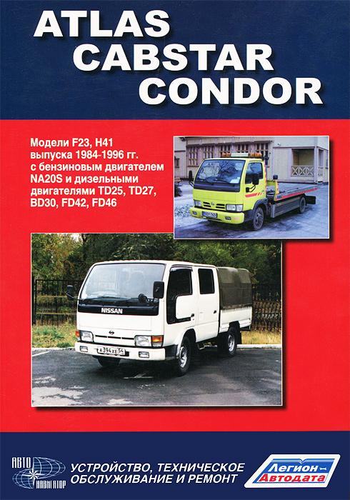 Nissan Cabstar, Atlas, Condor. Модели выпуска 1984-1996 гг. Устройство, техническое обслуживание, ремонт