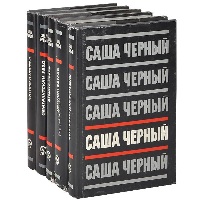 Саша Черный. Собрание сочинений (комплект из 5 книг)