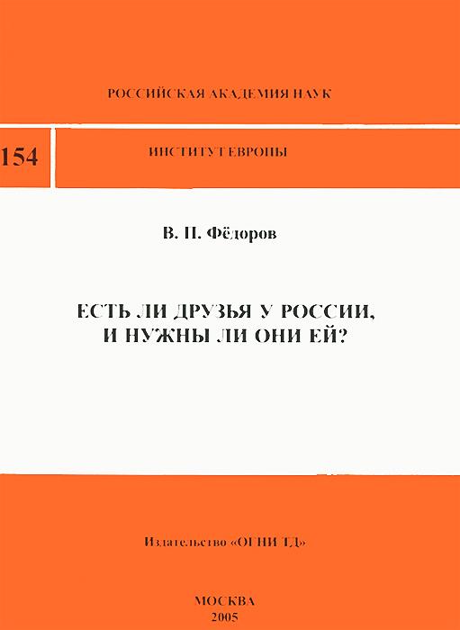 Есть ли друзья у России, и нужны ли они ей? ( 5-9722-0004-X )
