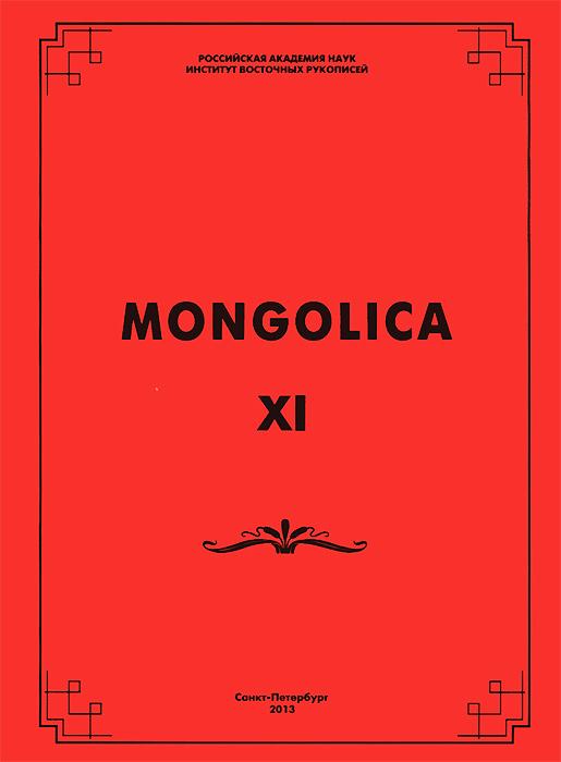Mongolica, №11, 2013