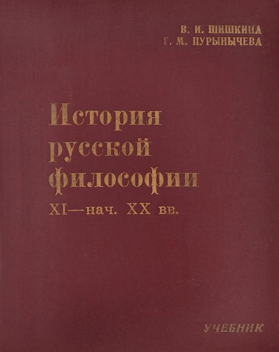 История русской философии. XI - нач. XX вв. Учебник