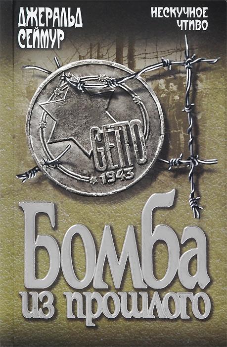 Бомба из прошлого