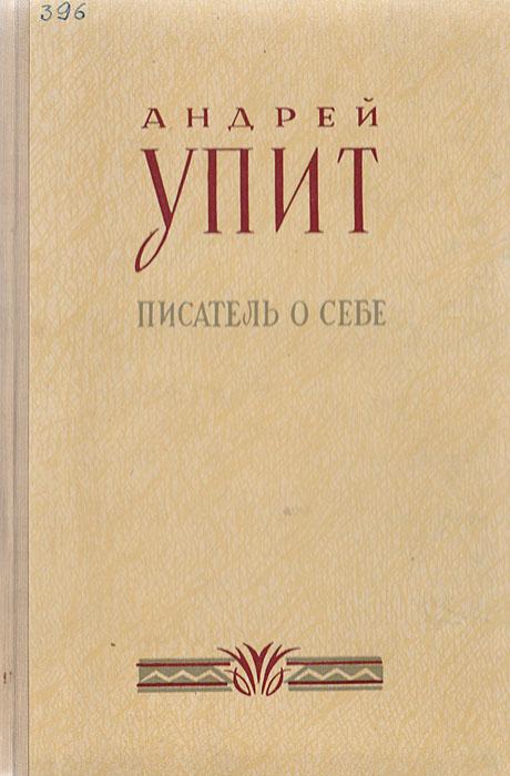 Андрей Упит. Писатель о себе