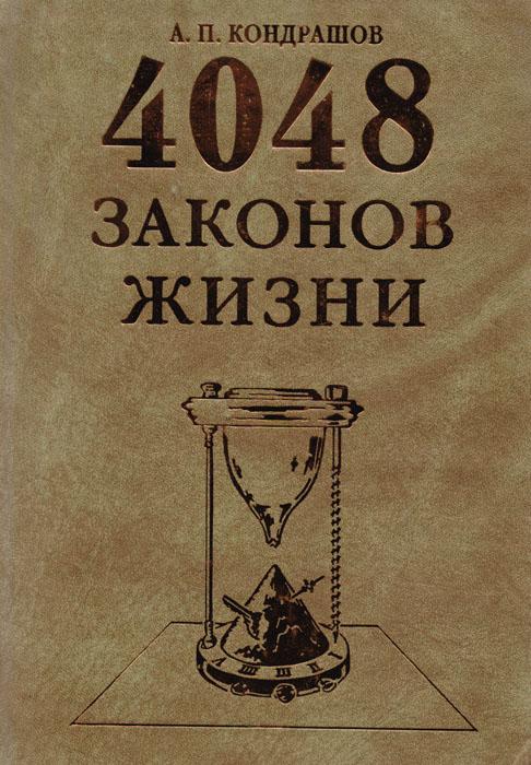4048 законов жизни