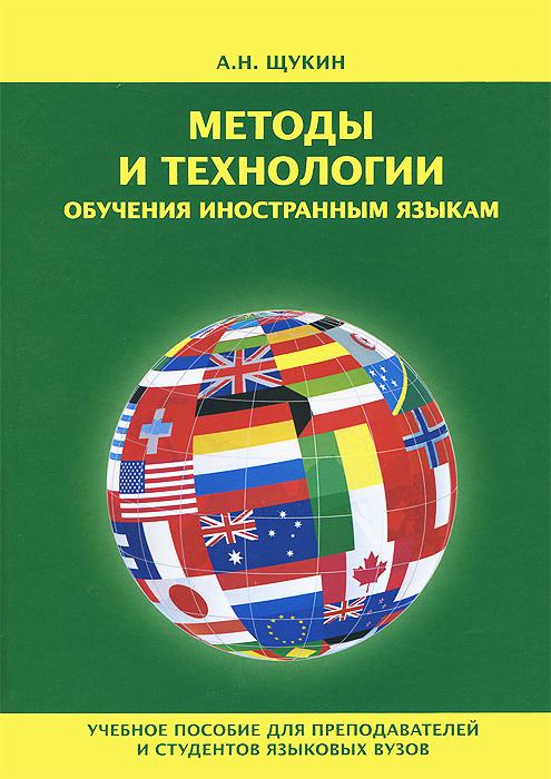 Методы и технологии обучения иностранным языкам ( 978-5-7974-0364-7 )