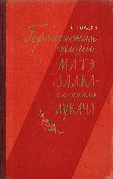 Героическая жизнь Матэ Залка - генерала Лукача744.ovx-fw.aaКнига об известном венгерском писателе-интернационалисте,который прославился в Испании,командуя 12 интербригадой.