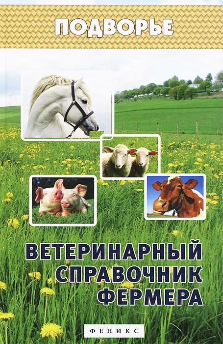 Ветеринарный справочник фермера