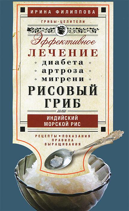 Рисовый гриб, или Индийский морской рис. Эффективное лечение диабета, артрита, мигрени