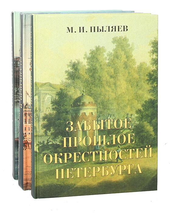 М. И. Пыляев (комплект из 3 книг)