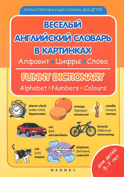 Веселый английский словарь в картинках
