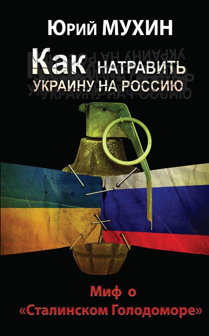 """Как натравить Украину на Россию. Миф о """"Сталинском Голодоморе"""""""