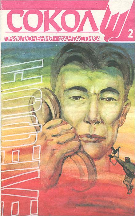 Сокол, №2, 1993