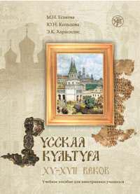 Русская культура XV-XVII веков. Учебное пособие (+ CD-ROM)