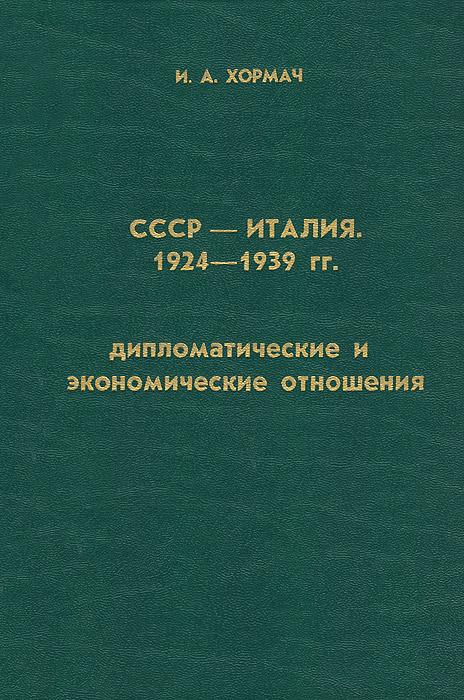 СССР - Италия. 1924-1939 гг. Дипломатические и экономические отношения ( 5-201-00619-1 )